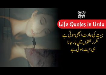 Quotes In Urdu Whatsapp Status Daily Burst Of Energy This mega collection of love whatsapp status in hindi, english and urdu. quotes in urdu whatsapp status daily